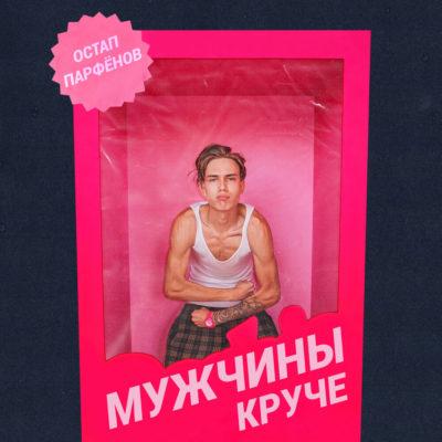 Мужчины круче - Остап Парфёнов