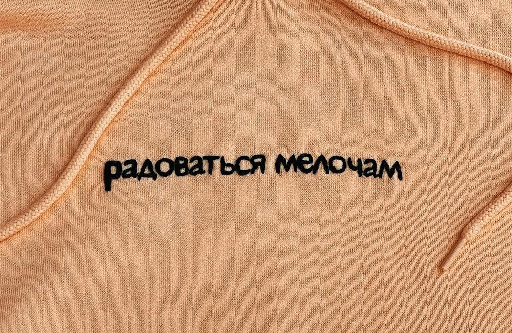 Радоваться мелочам - Джарахов