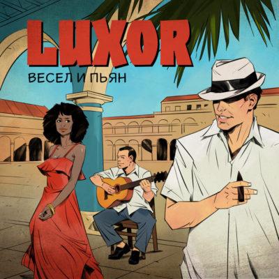 Весел и пьян - Luxor