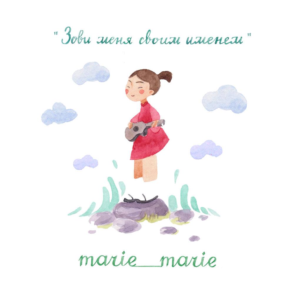 Зови меня своим именем - marie___marie