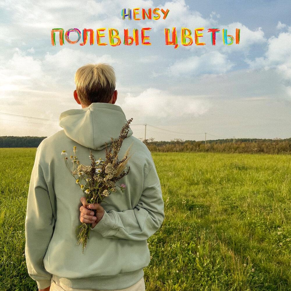 Полевые цветы - HENSY