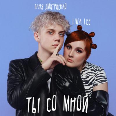 Ты со мной - Lina Lee, Ваня Дмитриенко